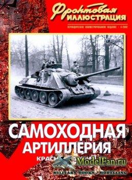 Фронтовая иллюстрация (4-2002) - Самоходная артиллерия Красной Армии 1941-1 ...