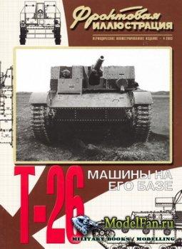 Фронтовая иллюстрация (4-2003) - T-26: машины на его базе