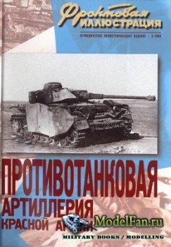 Фронтовая иллюстрация (5-2003) - Противотанковая артиллерия Красной Армии 1 ...