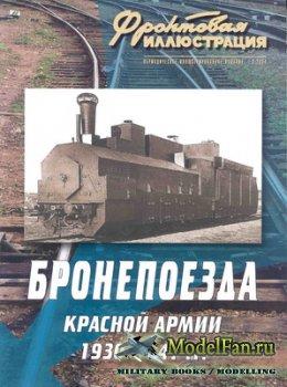 Фронтовая иллюстрация (3-2004) - Бронепоезда Красной Армии 1930-1941 гг.