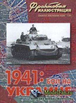 Фронтовая иллюстрация (4-2004) - 1941: Бои на Украине