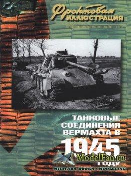 Фронтовая иллюстрация (5-2004) - Танковые соединения Вермахта в 1945 году