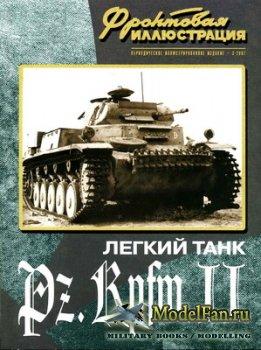 Фронтовая иллюстрация (3-2007) - Легкий танк Pz.Kpfw.II