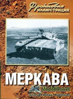 Фронтовая иллюстрация (5-2007) - Меркава