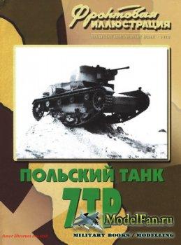 Фронтовая иллюстрация (9-2008) - Польский танк 7ТР