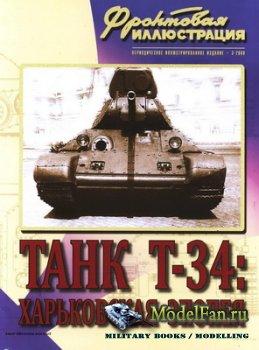 Фронтовая иллюстрация (3-2009) - Танк Т-34: Харьковская эпопея