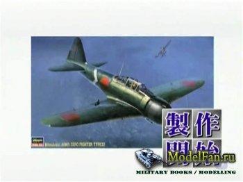 FujiTV show Plamo Tsukurou (Сезон 1, Выпуск 3) - Hasegawa A6M3 Zero Figther ...