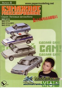 Бумажное моделирование. Выпуск 1 - ВАЗ 2113, ВАЗ 2114, ВАЗ 2114 ДПС, ВАЗ 21 ...