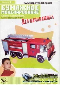 Бумажное моделирование. Выпуск 3 - КАМАЗ-53215 АЦ 6,0-40/4