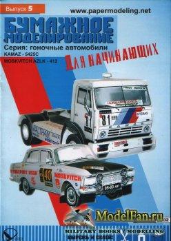 Бумажное моделирование. Выпуск 5 - KAMAZ-5425C, MOSKVICH AZLK-421