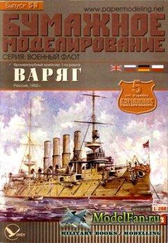 Бумажное моделирование. Выпуск 50 - Бронепалубный крейсер 1-го ранга
