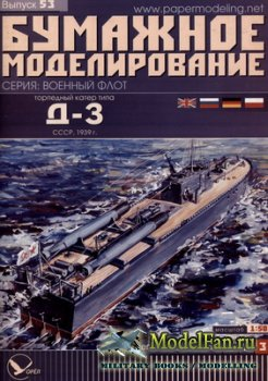 Бумажное моделирование. Выпуск 53 - Торпедный катер типа Д-3