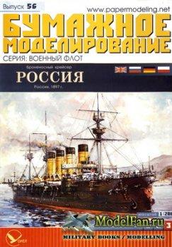 Бумажное моделирование. Выпуск 56 - Броненосный крейсер