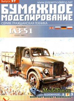 Бумажное моделирование. Выпуск 57 - Автомобиль ГАЗ-51 (1947 г.)