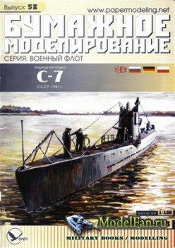 Бумажное моделирование. Выпуск 58 - Подводная лодка С-7 (1941 г.)