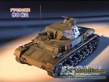FujiTV show Plamo Tsukurou (Сезон 2, Выпуск 1) - Tristar German Panzerkampf ...