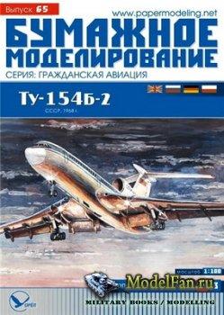 Бумажное моделирование. Выпуск 65 - Ту-154Б-2 (1968 г.)