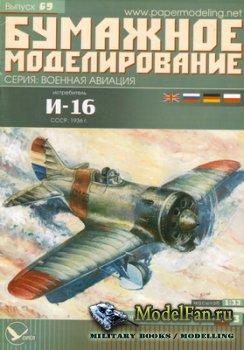 Бумажное моделирование. Выпуск 69 - Истребитель И-16 (1936 г.)