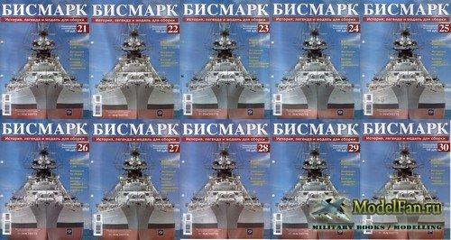 Бисмарк №21-30, 2009. История, легенда и модель для сборки