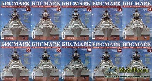 Бисмарк №31-40, 2009. История, легенда и модель для сборки