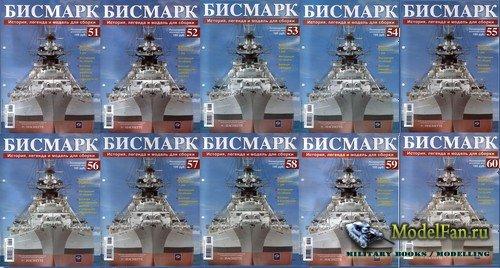 Бисмарк №51-60, 2010. История, легенда и модель для сборки