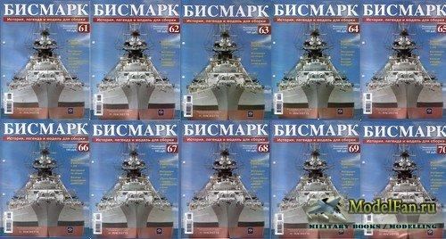 Бисмарк №61-70, 2010. История, легенда и модель для сборки