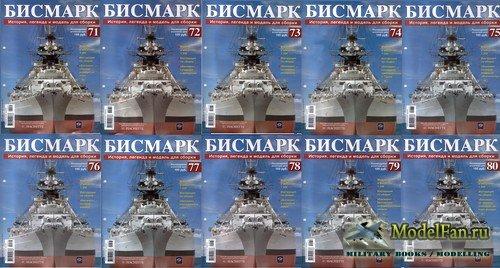 Бисмарк №71-80, 2010. История, легенда и модель для сборки