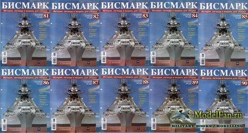 Бисмарк №81-90, 2010. История, легенда и модель для сборки