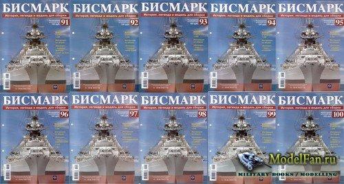 инструкция по сборке бисмарк - фото 11