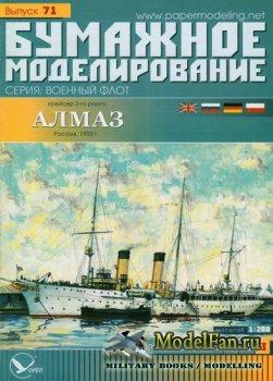 Бумажное моделирование. Выпуск 71 - Крейсер 2-го ранга