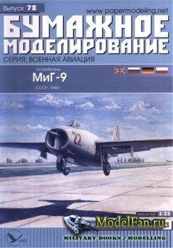Бумажное моделирование. Выпуск 78 - Истребитель МиГ-9 (1946 г.)
