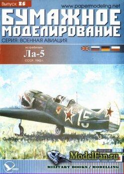 Бумажное моделирование. Выпуск 86 - Истребитель Ла-5 (1942 г.)