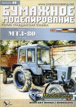 Бумажное моделирование. Выпуск 88 - Трактор МТЗ-80 (1974 г.)