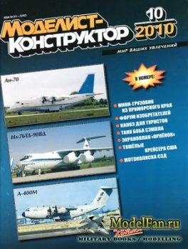 Моделист-конструктор №10 (октябрь) 2010