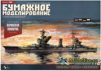 Бумажное моделирование. Выпуск 94 - Линейный корабль Линейный корабль Париж ...