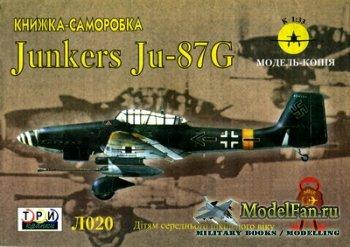 ��� ������ 20 (������-���������) - Junkers Ju-87G