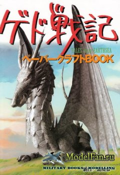 Tales from Earthsea - Dragon