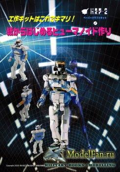 HRP-2 Humanoid Robot Papercraft
