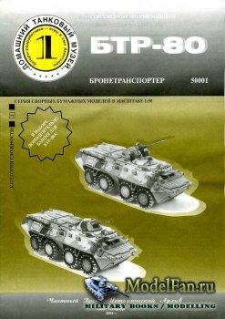 Домашний танковый музей 1 - Бронетранспортер БТР-80