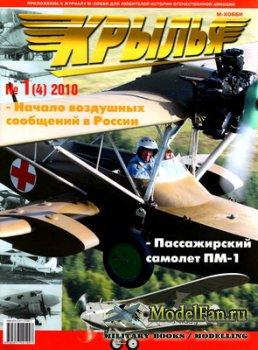 Крылья №1 (4) 2010
