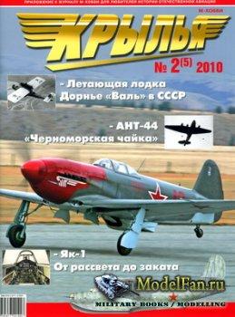 Крылья №2 (5) 2010