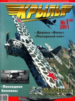 Крылья №1 (6) 2011