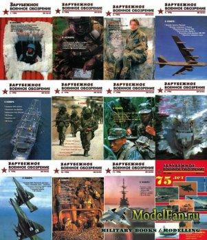 Зарубежное военное обозрение за 1996 год