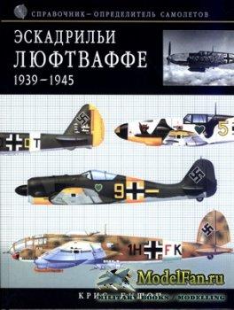 Эскадрильи Люфтваффе 1939-1945 (Крис Бишоп)