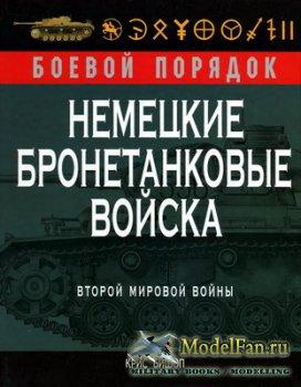 Боевой порядок: Немецкие бронетанковые войска Второй мировой войны (Крис Би ...