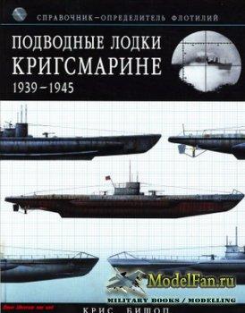 Подводные лодки Кригсмарине 1939-1945 (Крис Бишоп)