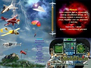 Энциклопедия бумажных самолётиков 2005 (Media World)