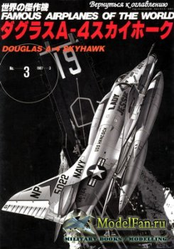 Famous Airplanes of the World №3 (1987) - Douglas A-4 Skyhawk