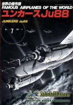 Famous Airplanes of the World №7 (1987) - Junkers Ju 88