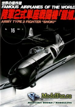 "Famous Airplanes of the World №16 (1989) - Army Type 2 Fighter ""Shoki"""